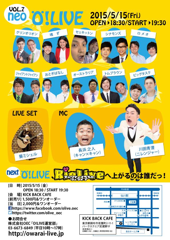 O!LIVE NEO Vol.6 フライヤー