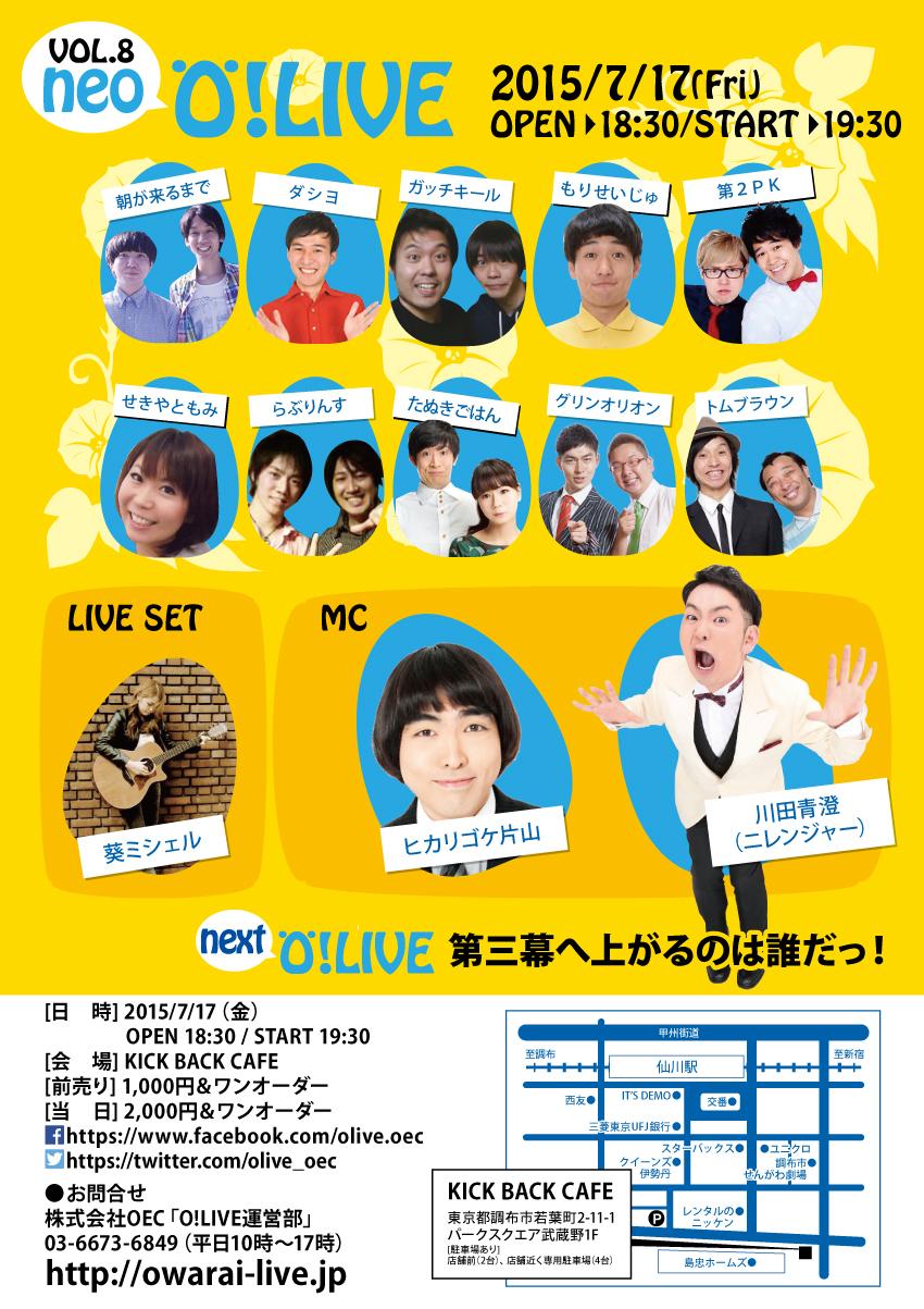 O!LIVE NEO Vol.8 フライヤー