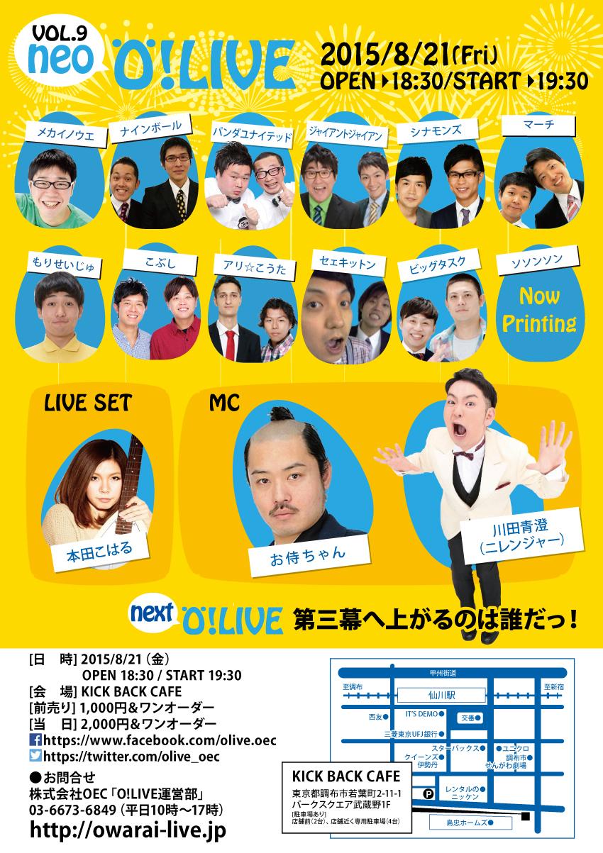 O!LIVE NEO Vol.9 フライヤー