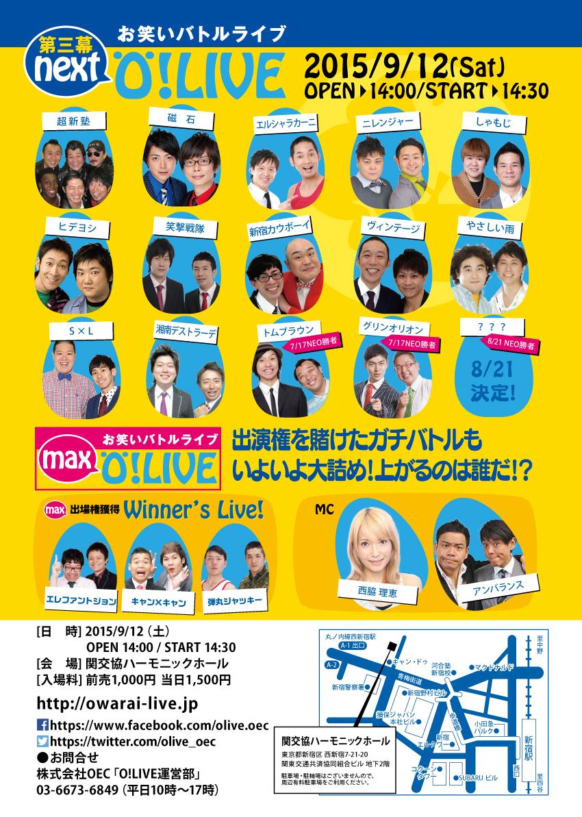 O!LIVE NEXT 第三幕 フライヤー