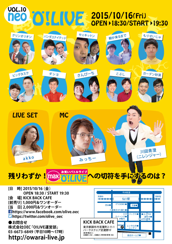 O!LIVE NEO Vol.10 フライヤー