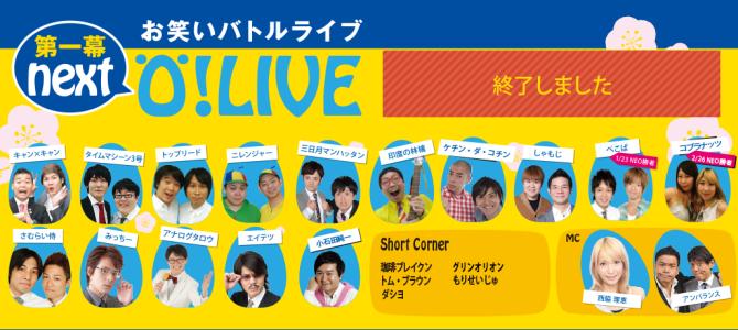 O!LIVE NEXT 第一幕(終了)