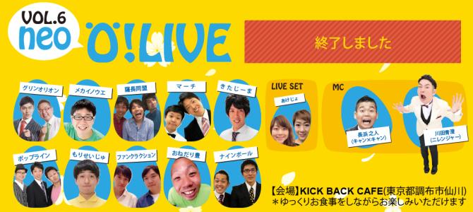 O!LIVE NEO Vol.6(終了)