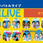 O!LIVE NEXT 第二幕(終了)