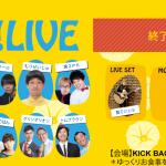 O!LIVE NEO Vol.8(終了)