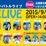 O!LIVE NEXT 第三幕(終了)