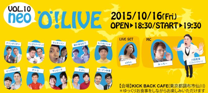 O!LIVE NEO Vol.10(終了)