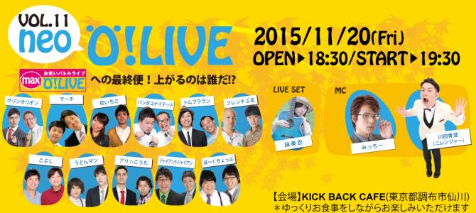 O!LIVE NEO Vol.11(終了)