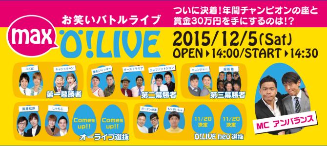 O!LIVE MAX(終了)
