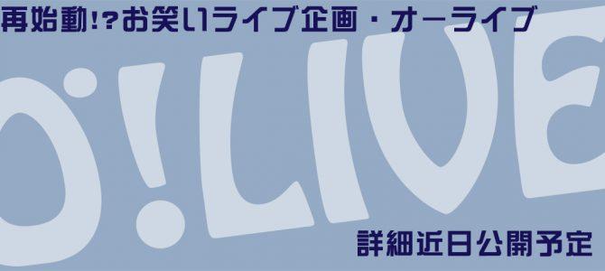 O!LIVE 近日再始動!?