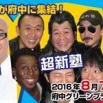 お笑いチャリティライブ・O!LIVE in 府中